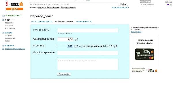 Инструмент Яндекс Деньги