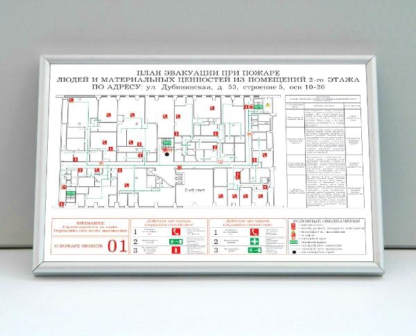 Образец плана эвакуации про пожаре
